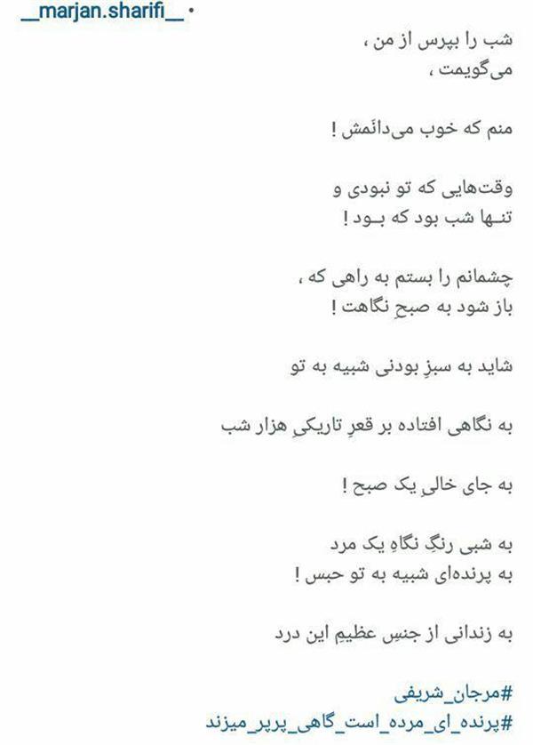 هنر شعر و داستان شعر شب مرجان شریفی