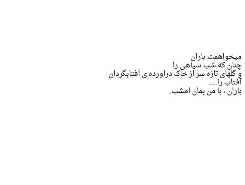 هنر شعر و داستان شعر شب Mali_esh68
