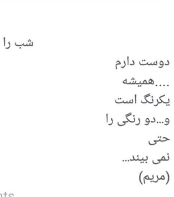 هنر شعر و داستان شعر شب مریم تهرانی