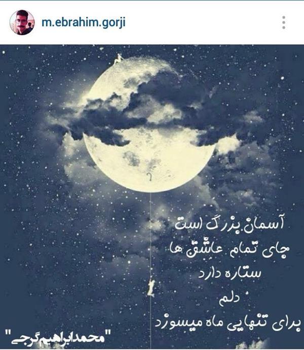 هنر شعر و داستان شعر شب محمد ابراهیم گرجی