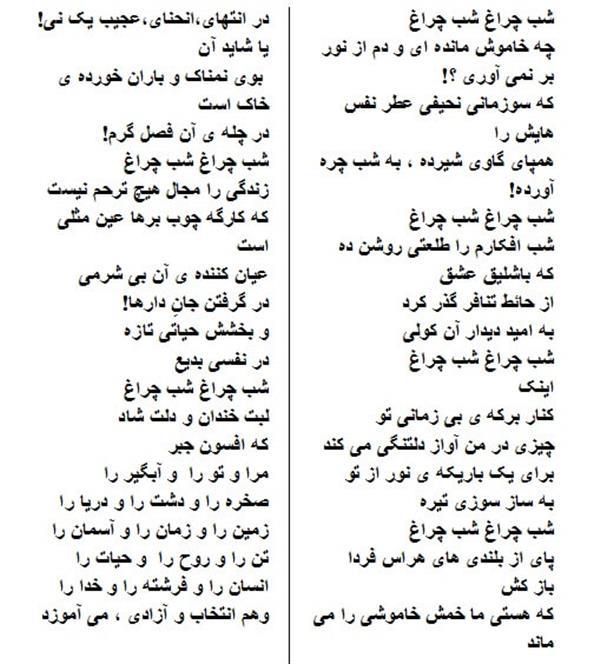 هنر شعر و داستان شعر شب Ali Hassani