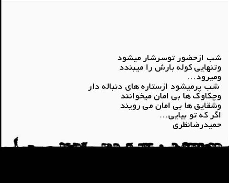هنر شعر و داستان شعر شب مهاجر