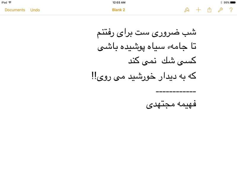 هنر شعر و داستان شعر شب Fahim