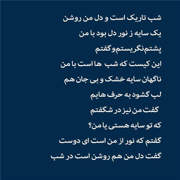 هنر شعر و داستان شعر شب Eksir Javani