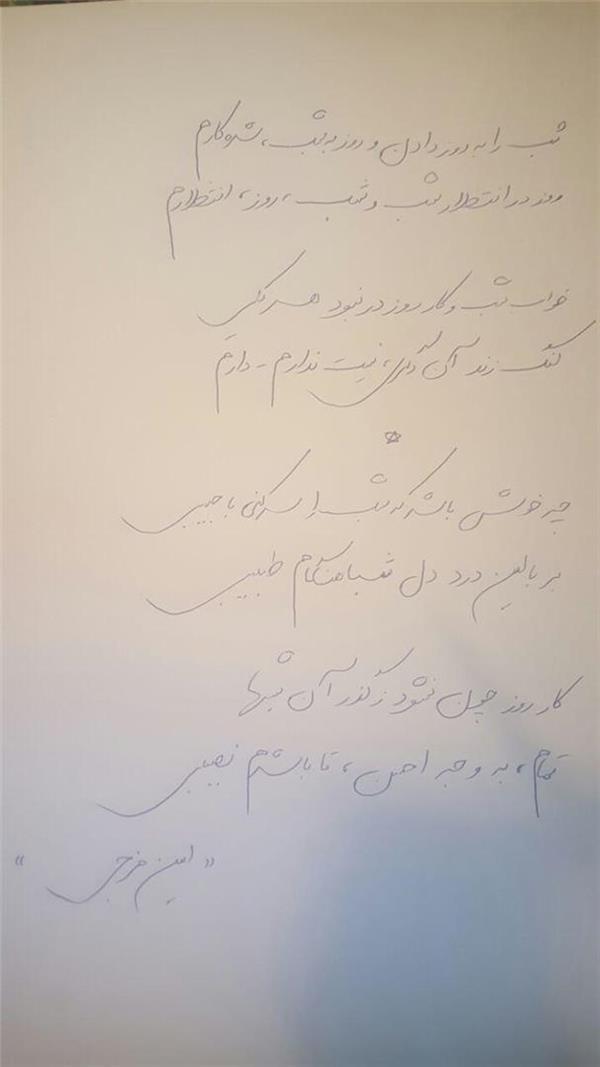 هنر شعر و داستان شعر شب باغبان