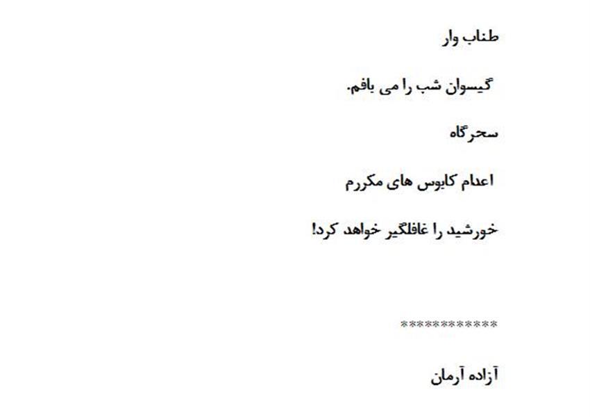 هنر شعر و داستان شعر شب Azadeh