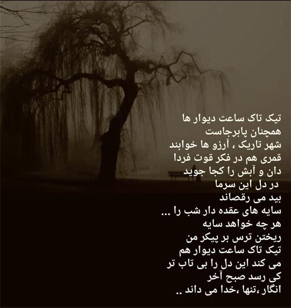 هنر شعر و داستان شعر شب Nafas