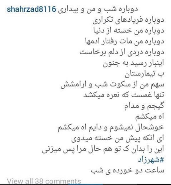 هنر شعر و داستان شعر شب شهرزاد