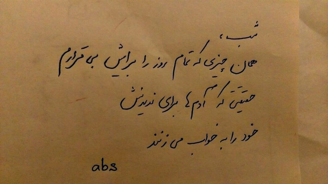 هنر شعر و داستان شعر شب abs شب همان چیزی که تمام روز را برایش بی قرارم حقیقتی که آدمها برای ندیدنش  خود را به خواب می زنند ABS