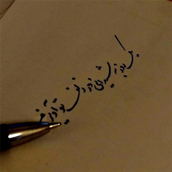 هنر خوشنویسی یک روز به شیدایی در زلف توآویزم رها
