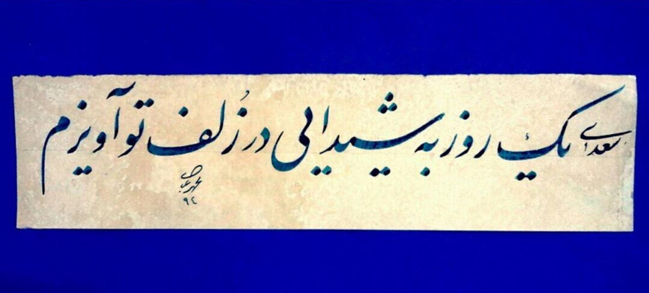 هنر خوشنویسی یک روز به شیدایی در زلف توآویزم محمد عباسی