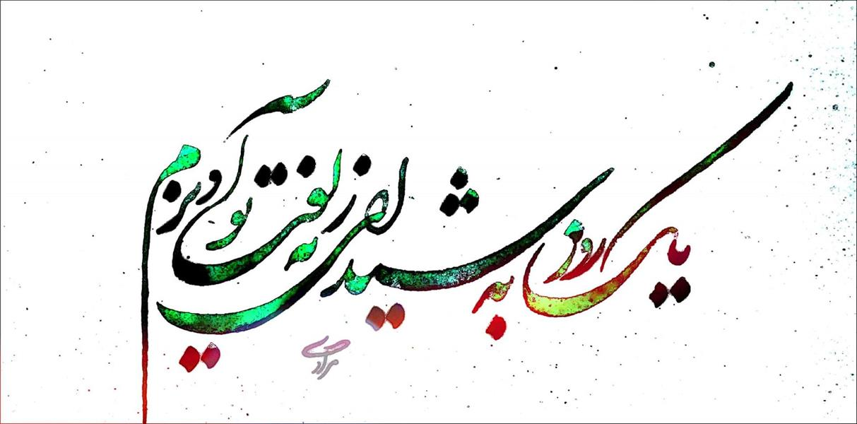 هنر خوشنویسی یک روز به شیدایی در زلف توآویزم rade shab
