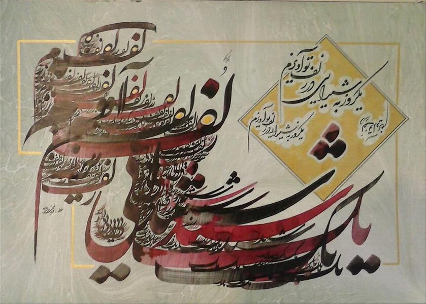 هنر خوشنویسی یک روز به شیدایی در زلف توآویزم ج -فرید فتحی