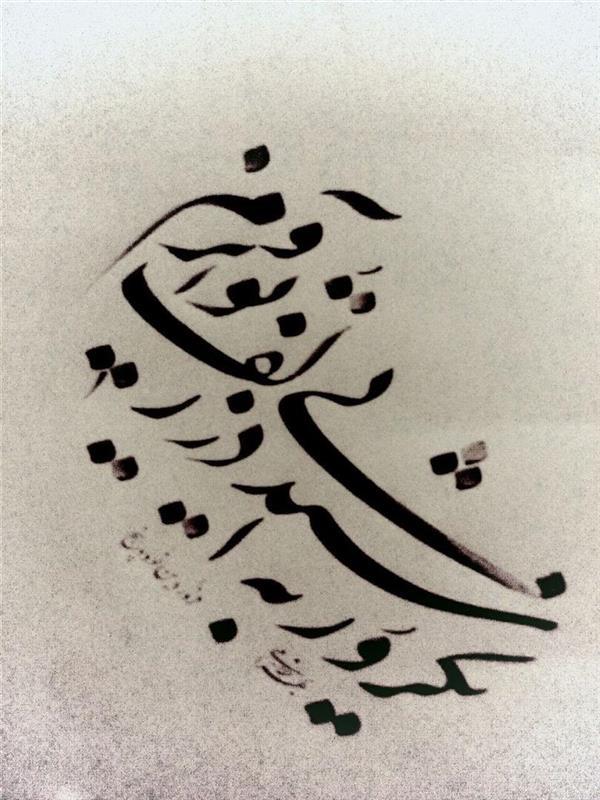 هنر خوشنویسی یک روز به شیدایی در زلف توآویزم محمدبهرامی مریوان