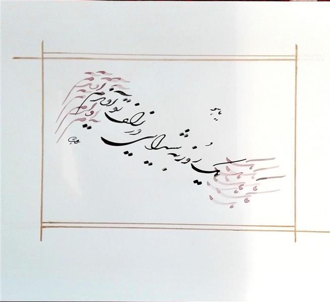 هنر خوشنویسی یک روز به شیدایی در زلف توآویزم مهشید رعیت