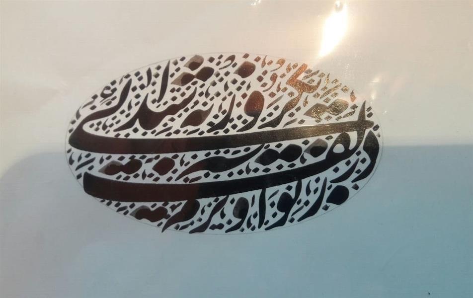 هنر خوشنویسی یک روز به شیدایی در زلف توآویزم shabani