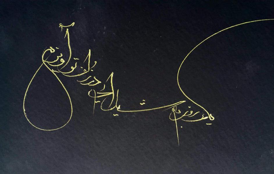هنر خوشنویسی یک روز به شیدایی در زلف توآویزم F-T یک روز به شیدایی در زلف تو آویزم
