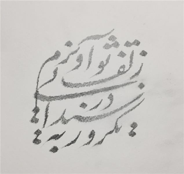 هنر خوشنویسی یک روز به شیدایی در زلف توآویزم Shabgard