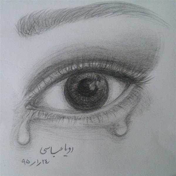 هنر نقاشی و گرافیک نقاشی چشم رویا عباسی