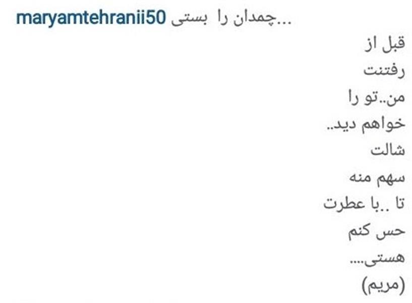 هنر شعر و داستان شعر سفر مریم تهرانی