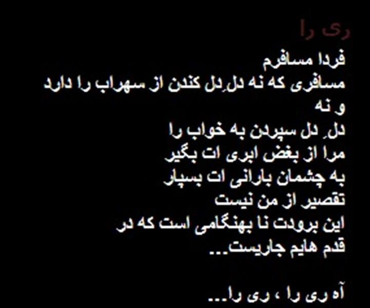 هنر شعر و داستان شعر سفر Ali Hassani