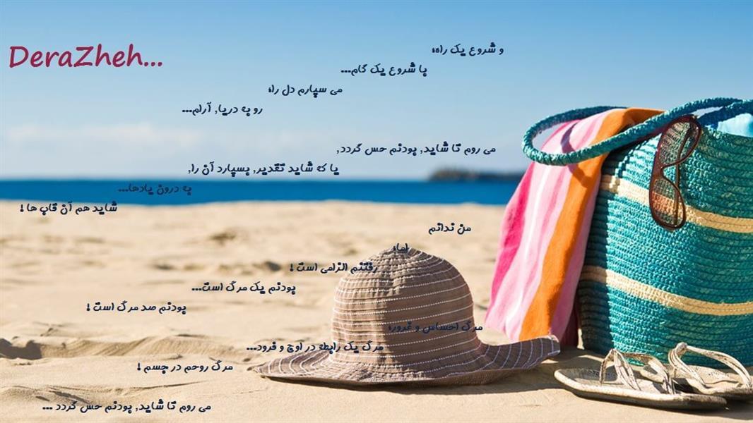 هنر شعر و داستان شعر سفر DeraZheh
