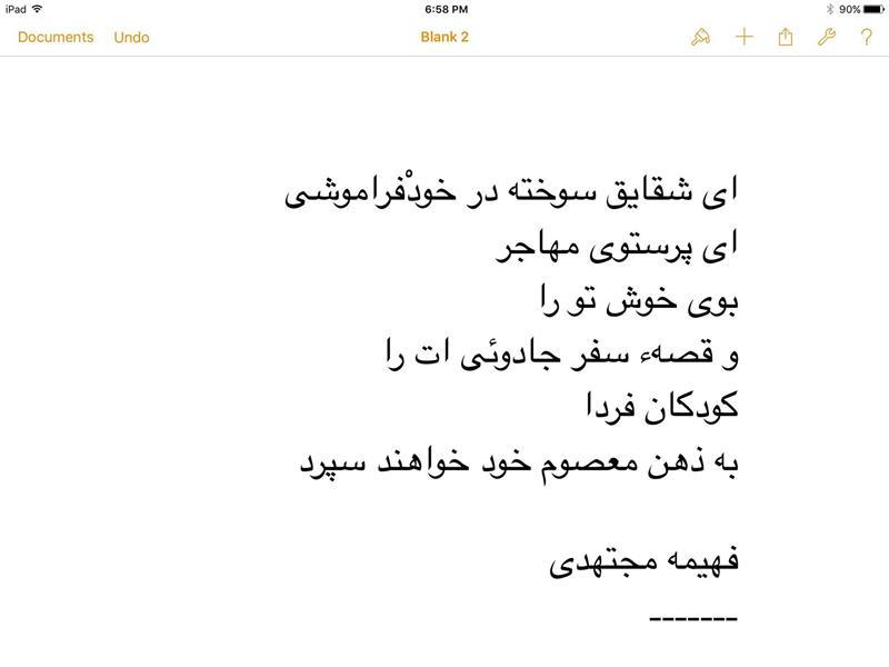 هنر شعر و داستان شعر سفر Fahim
