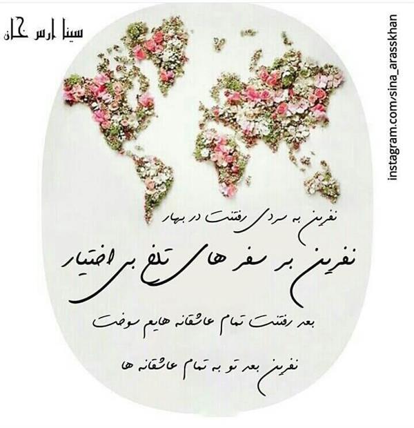 هنر شعر و داستان شعر سفر سینا ارس خان