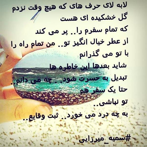 هنر شعر و داستان شعر سفر سمیه میرزایی