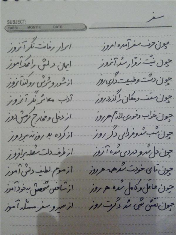 هنر شعر و داستان شعر سفر dar kheesh