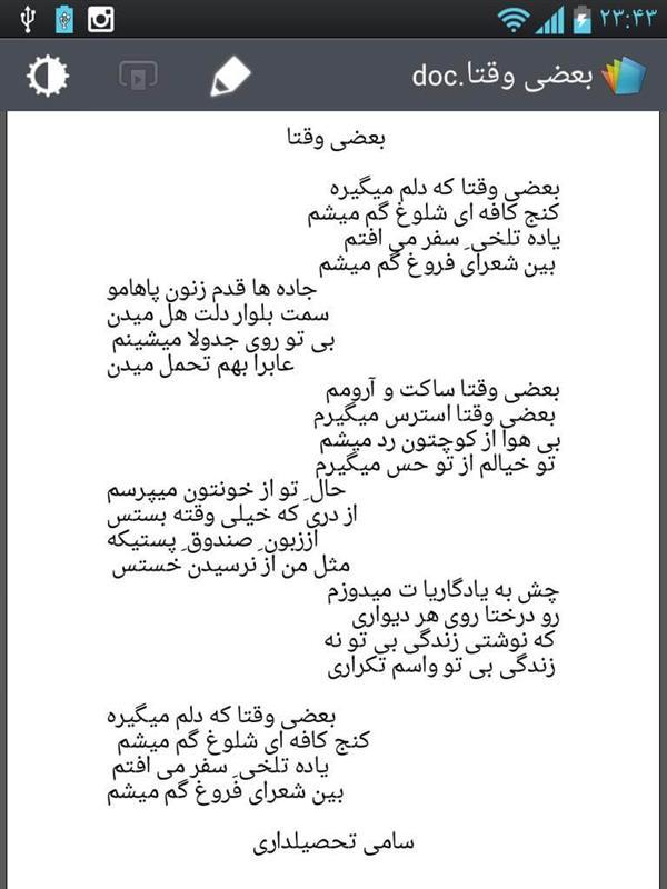 هنر شعر و داستان شعر سفر sami