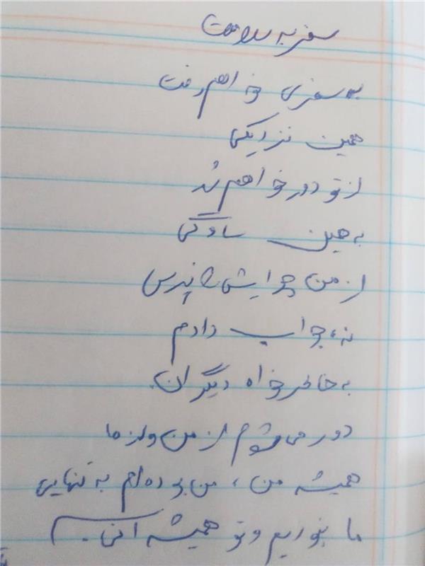 هنر شعر و داستان شعر سفر حاتم محمدی