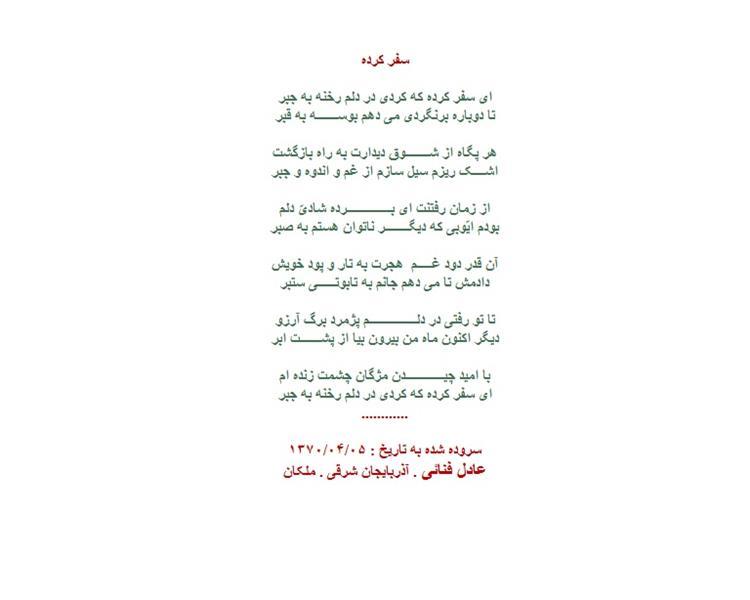 هنر شعر و داستان شعر سفر عادل فنائی