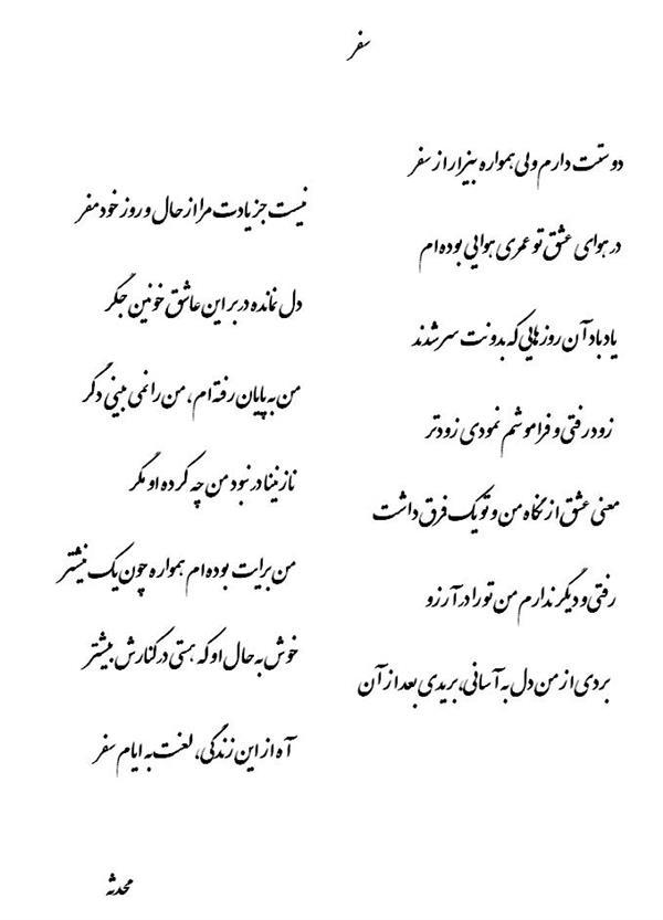 هنر شعر و داستان شعر سفر mohad