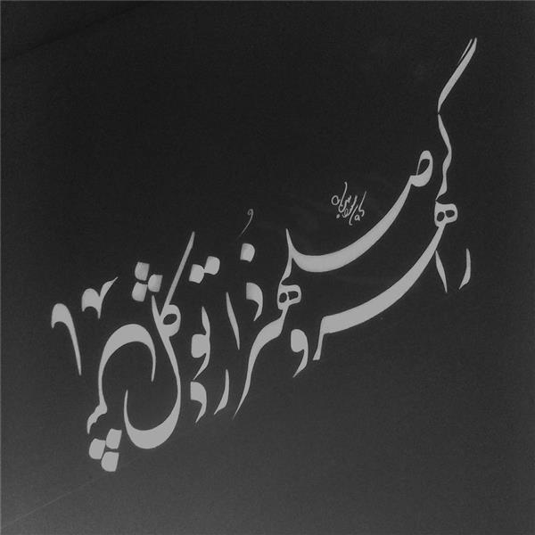 هنر خوشنویسی راهرو گر صد هنر دارد توکل بایدش masoudmalekshah8