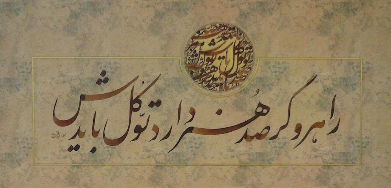 هنر خوشنویسی راهرو گر صد هنر دارد توکل بایدش ج -فرید فتحی
