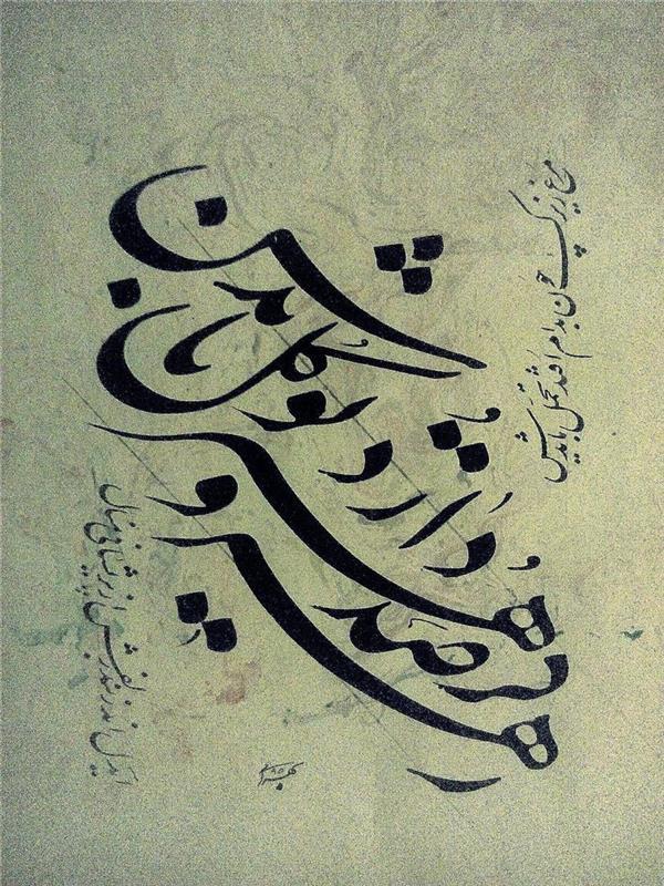 هنر خوشنویسی راهرو گر صد هنر دارد توکل بایدش محمدبهرامی مریوان