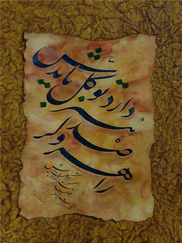 هنر خوشنویسی راهرو گر صد هنر دارد توکل بایدش محمد رضا شادمان