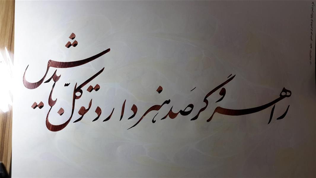 هنر خوشنویسی راهرو گر صد هنر دارد توکل بایدش محمد ملک