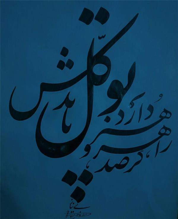 هنر خوشنویسی راهرو گر صد هنر دارد توکل بایدش محمد امین بی نیاز