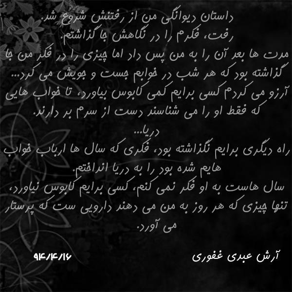 هنر شعر و داستان داستان حواس پرتی آرش عبدی غفوری