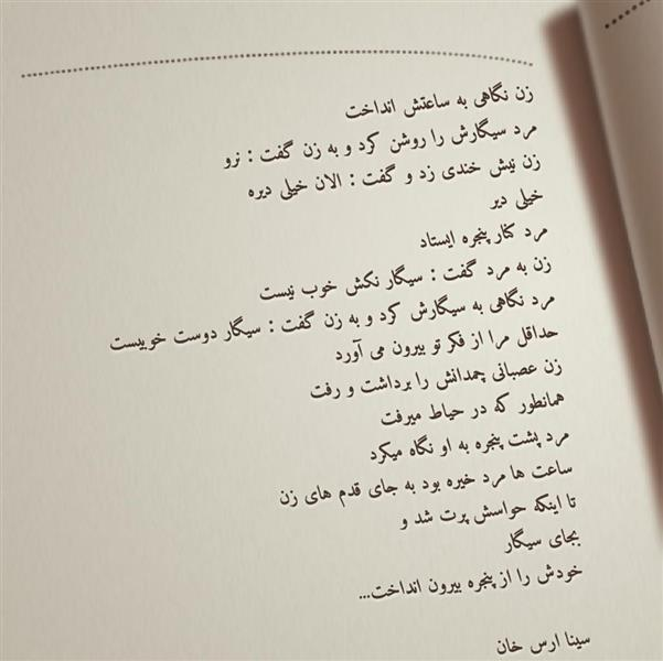 هنر شعر و داستان داستان حواس پرتی سینا ارس خان