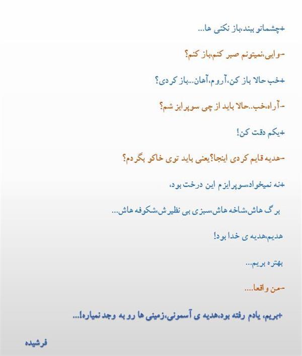 هنر شعر و داستان داستان حواس پرتی f_farshid