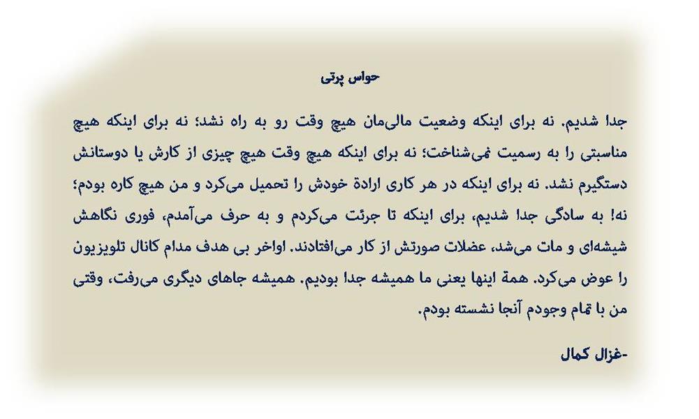 هنر شعر و داستان داستان حواس پرتی Qazal Kamal