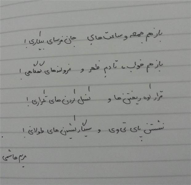 هنر شعر و داستان شعر طنز سيگار و بيكار maryam27