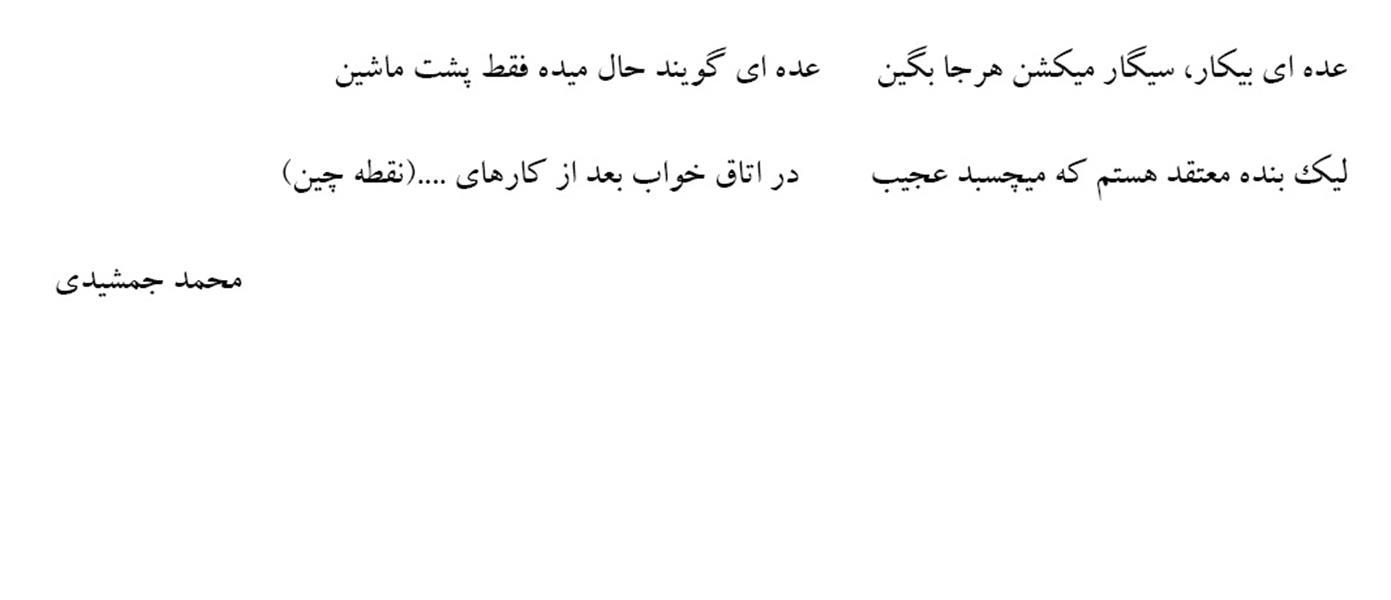 هنر شعر و داستان شعر طنز سيگار و بيكار محمد جمشیدی