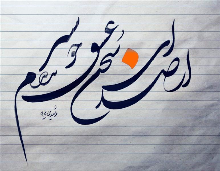هنر خوشنویسی از صدای سخن عشق ندیدم خوشتر خوشنویس