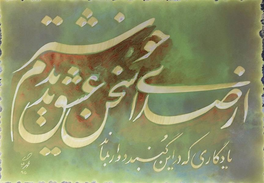 هنر خوشنویسی از صدای سخن عشق ندیدم خوشتر محمد عباسی