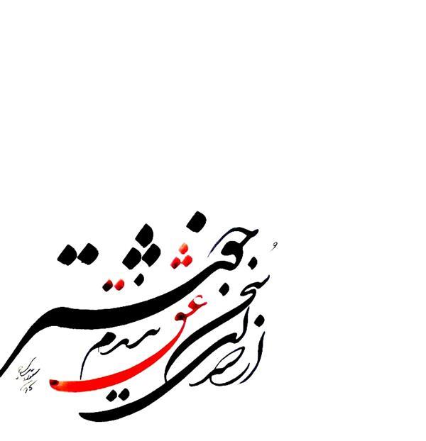 هنر خوشنویسی از صدای سخن عشق ندیدم خوشتر masoudmalekshah8