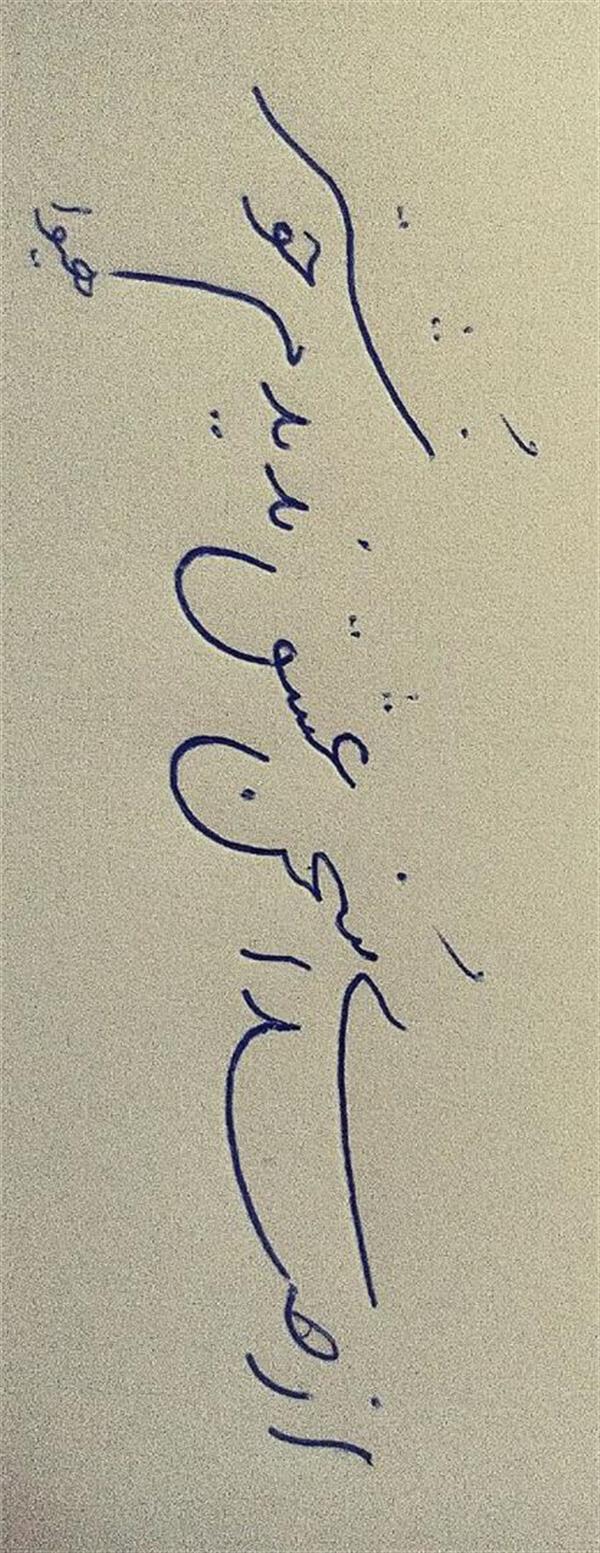 هنر خوشنویسی از صدای سخن عشق ندیدم خوشتر هیوا